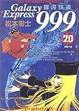 銀河鉄道999 (20)