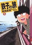 鉄子の旅 (5)