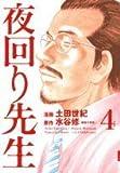 夜回り先生 4 (4)