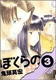ぼくらの 3 (3)