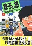 鉄子の旅 1 (1)