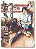 金魚屋古書店 2 (2)
