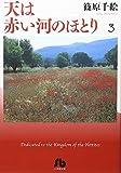 天は赤い河のほとり (3)