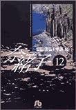 奈緒子 (12) / 坂田 信弘