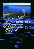 奈緒子 (15) / 坂田 信弘