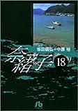 奈緒子 (18) / 坂田 信弘