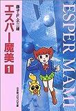 エスパー魔美 (1)アニメコミック