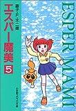 エスパー魔美 (5)アニメコミック