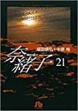 奈緒子 (21) / 坂田 信弘