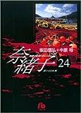 奈緒子 24 / 坂田 信弘
