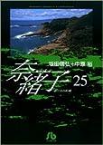 奈緒子 25・完結 / 坂田 信弘