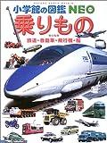 乗りもの—鉄道・自動車・飛行機・船
