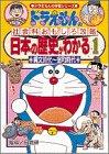 日本の歴史がわかる (1) 縄文時代~室町時代 ドラえもんの学習シリーズ ドラえもんの社会科おもしろ攻略