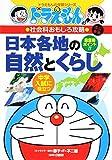 ドラえもんの社会科おもしろ攻略 日本各地の自然とくらし