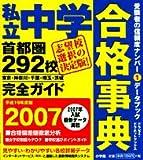 私立中学合格事典〈2007〉首都圏292校完全ガイド