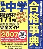 私立中学合格事典―関西・西日本その他171校完全ガイド〈2007〉