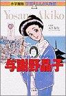 与謝野晶子 - 女性の自由を歌った情熱の歌人