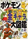 ポケモン全キャラ大図鑑—オールカラー版