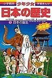 日本の誕生―旧石器(岩宿)・縄文(紋)・弥生時代