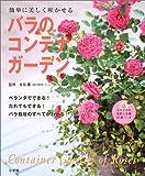 簡単に美しく咲かせる バラのコンテナガーデン