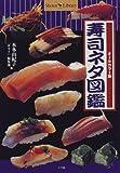寿司ネタ図鑑―オールカラー版