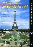 フランス世界遺産の旅
