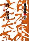 暦と祭事—日本人の季節感覚