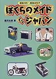 ぼくらのメイドインジャパン―昭和30年~昭和40年代