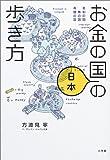 お金の国日本の歩き方―金利の国、株の国、為替の国