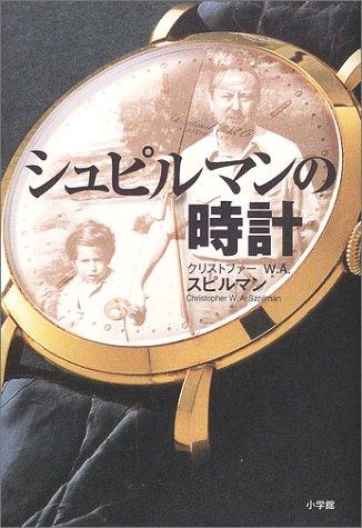 シュピルマン 時計