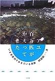 アユ百万匹がかえってきた―いま多摩川でおきている奇跡