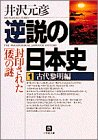 逆説の日本史〈1〉古代黎明編―封印された「倭」の謎