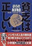 貧乏は正しい!―ぼくらの東京物語