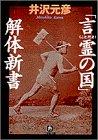 「言霊(コトダマ)の国」解体新書