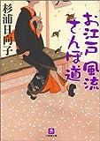 お江戸風流さんぽ道