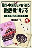 韓国・中国「歴史教科書」を徹底批判する—歪曲された対日関係史