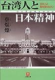 台湾人と日本精神(リップンチェンシン)―日本人よ胸をはりなさい