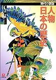 時代小説版 人物日本の歴史 江戸編〈上〉