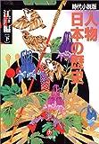 時代小説版 人物日本の歴史 江戸編〈下〉