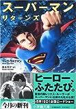スーパーマン リターンズ  <映画ノべライズ>