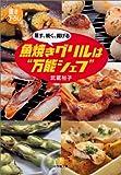 """蒸す・焼く・揚げる 魚焼きグリルは""""万能シェフ"""""""