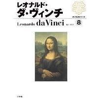 西洋絵画の巨匠 8 レオナルド・ダ・ヴィンチ