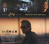 24 BEHIND THE SCENES—『24』の舞台裏