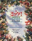ミッケ! クリスマス-I SPY 3