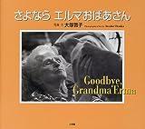 さよならエルマおばあさん
