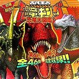 古代王者恐竜キング恐竜大図鑑