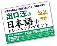出口汪の日本語トレーニング・プリント (3)