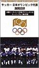 サッカー日本オリンピック代表 アトランタ激闘記録&決勝トーナメント完全ダイジェスト[ビデオ]