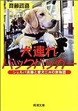 犬連れバックパッカー—シェルパ斉藤と愛犬ニホの旅物語