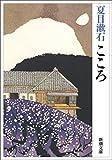 Amazon.co.jp:こころ (新潮文庫)